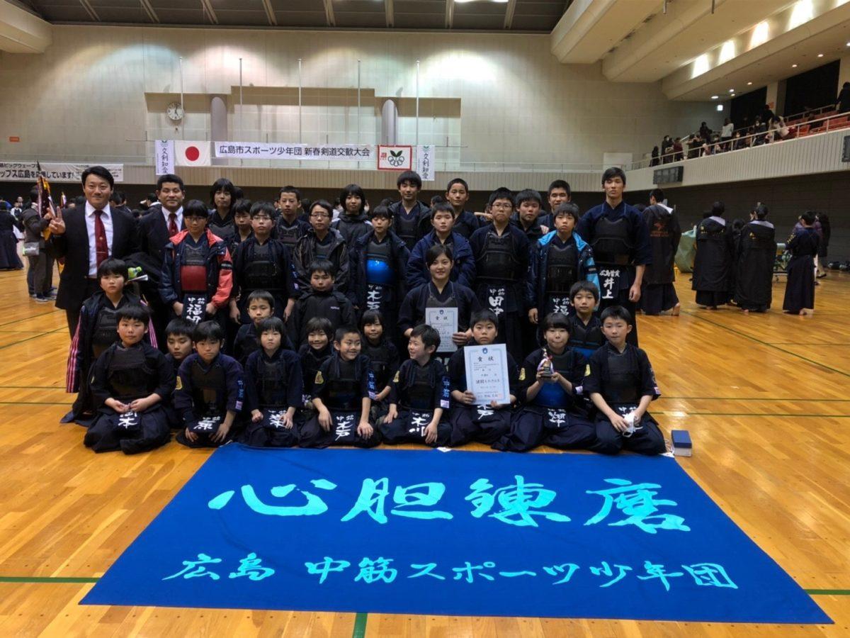 広島市スポーツ少年団新春剣道大会 高校生の部優勝