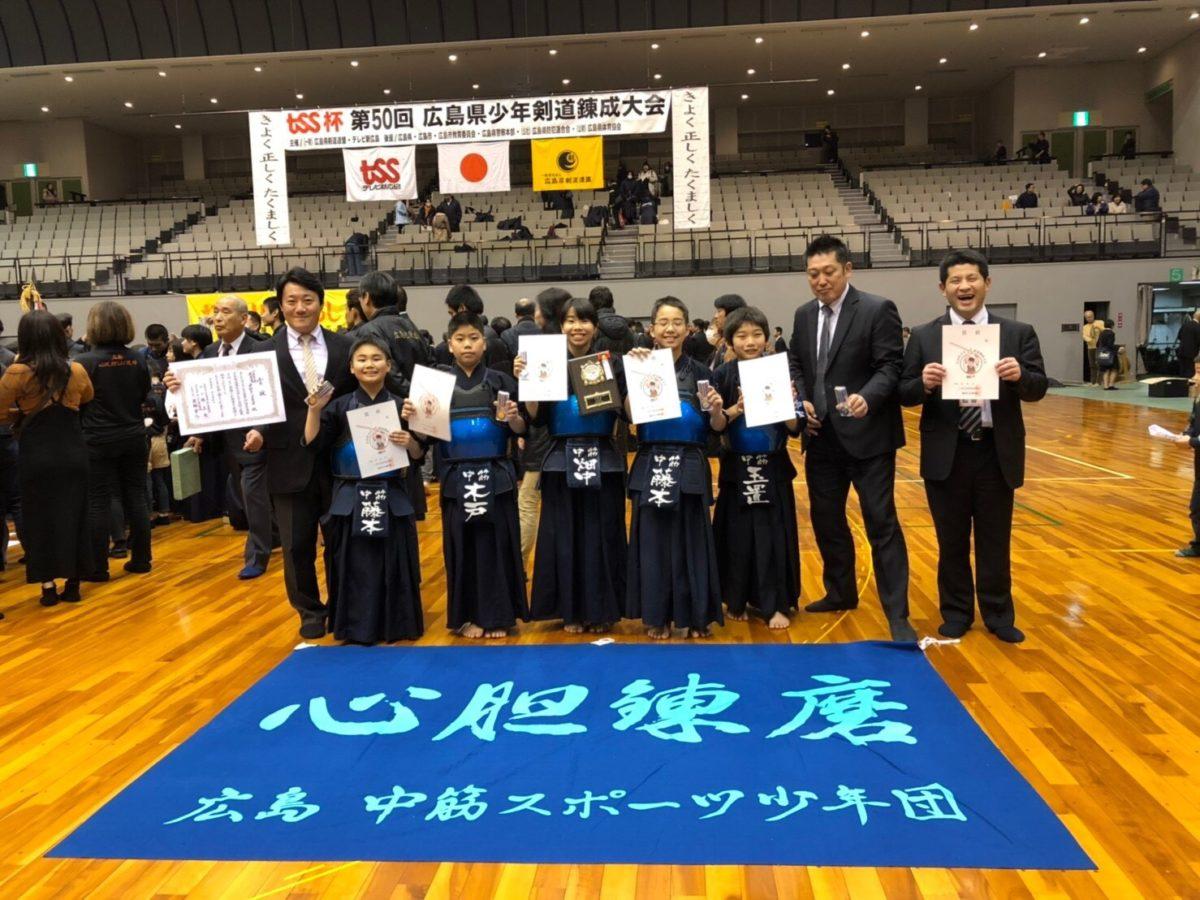 TSS杯第50回広島県少年剣道大会 小学生団体3位中学生団体ベスト8